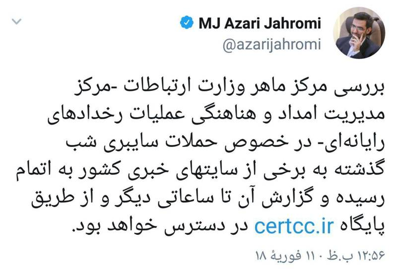 وزیر ارتباطات خبر از انتشار جزییات دقیقتر تا ساعاتی دیگر داده
