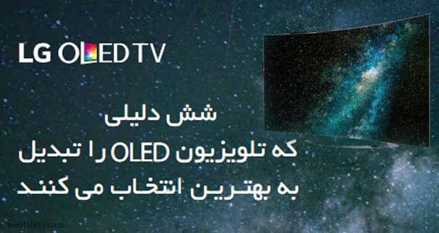 اینفوگرافیک : شش دلیل که تلویزیون OLED را تبدیل به بهترین انتخاب میکند