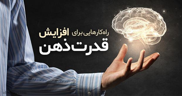 ۶ راه موثر برای افزایش قدرت ذهن شما
