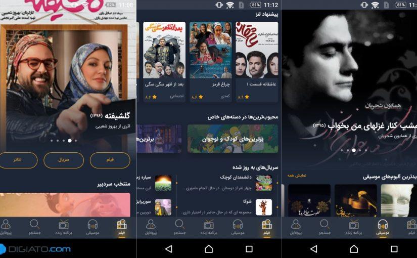 نگاهی به جدیدترین نسخه اپلیکیشن لنز ایرانسل؛ ایده آل برای سرگرمی