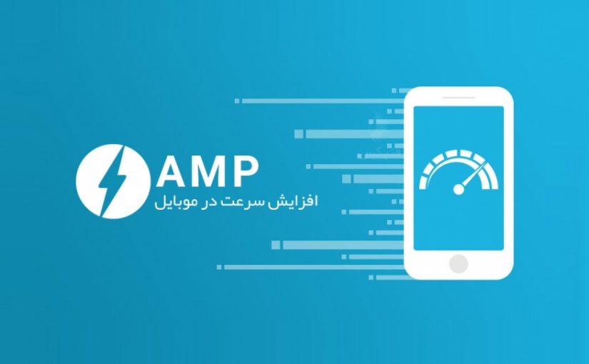 AMP چیست و چرا  باید از آن استفاده کنیم ؟