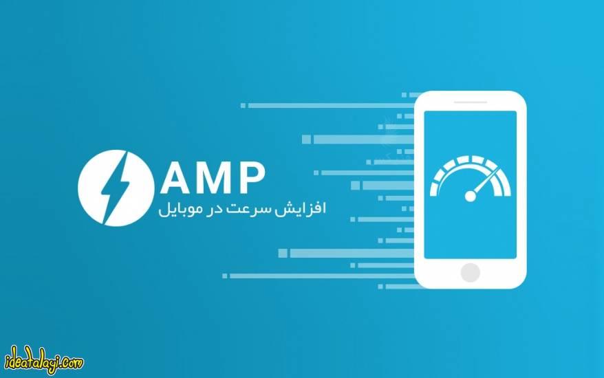 گوگل-amp-878×550[1]