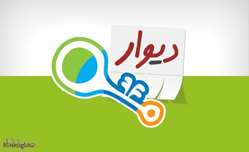 صدای شما: آگهیهایی که بدون اجازه صاحب آنها در دیوار و شیپور منتشر میشوند