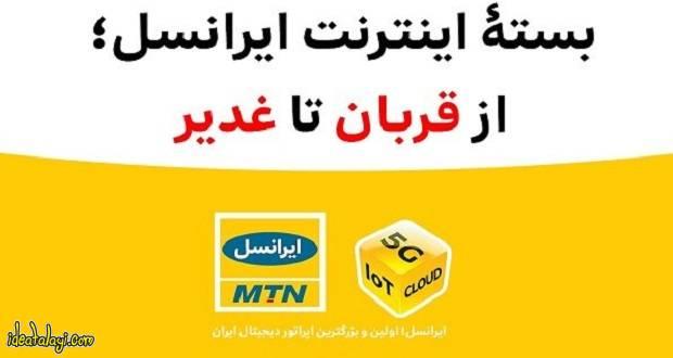 بسته اینترنت ویژه ایرانسل